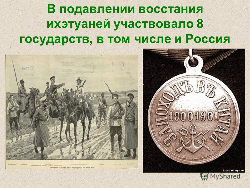 В подавлении восстания ихэтуаней участвовало 8 государств, в том числе и Россия