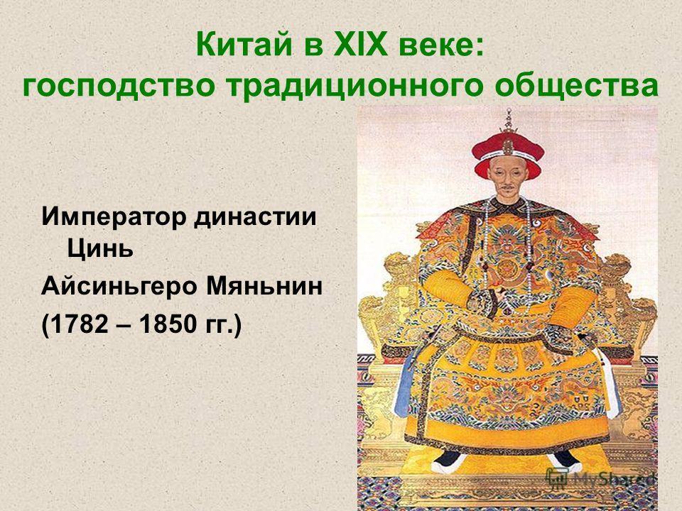 Китай в XIX веке: господство традиционного общества Император династии Цинь Айсиньгеро Мяньнин (1782 – 1850 гг.)