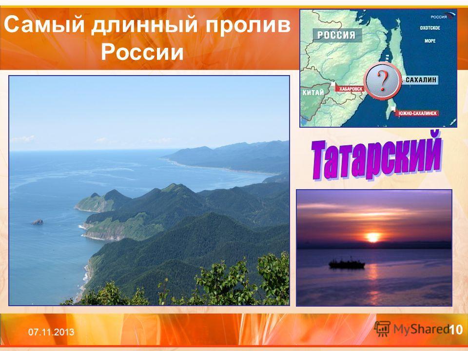10 Самый длинный пролив России