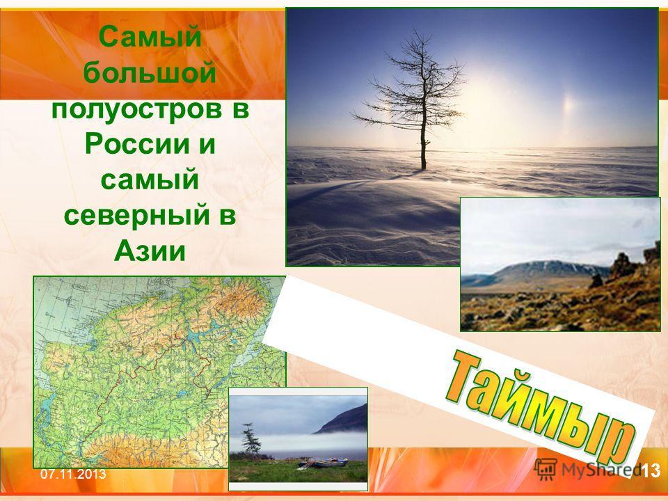 07.11.2013 13 Самый большой полуостров в России и самый северный в Азии
