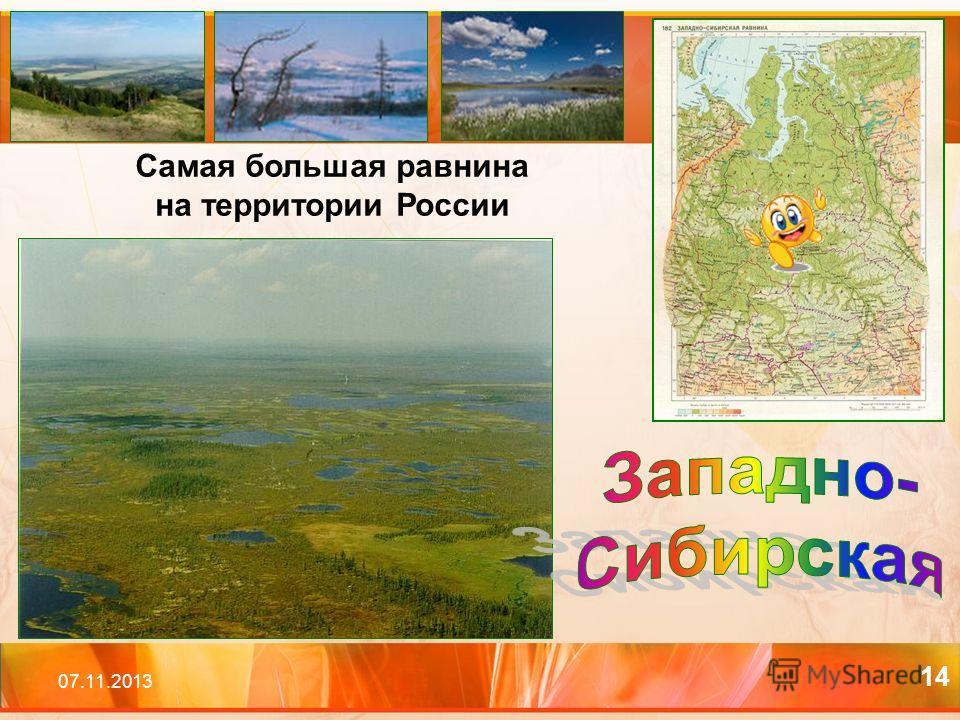 07.11.2013 14 Самая большая равнина на территории России
