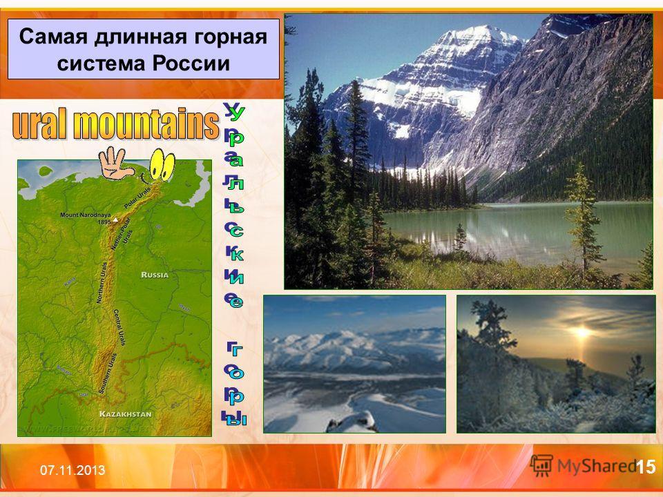 07.11.2013 15 Самая длинная горная система России
