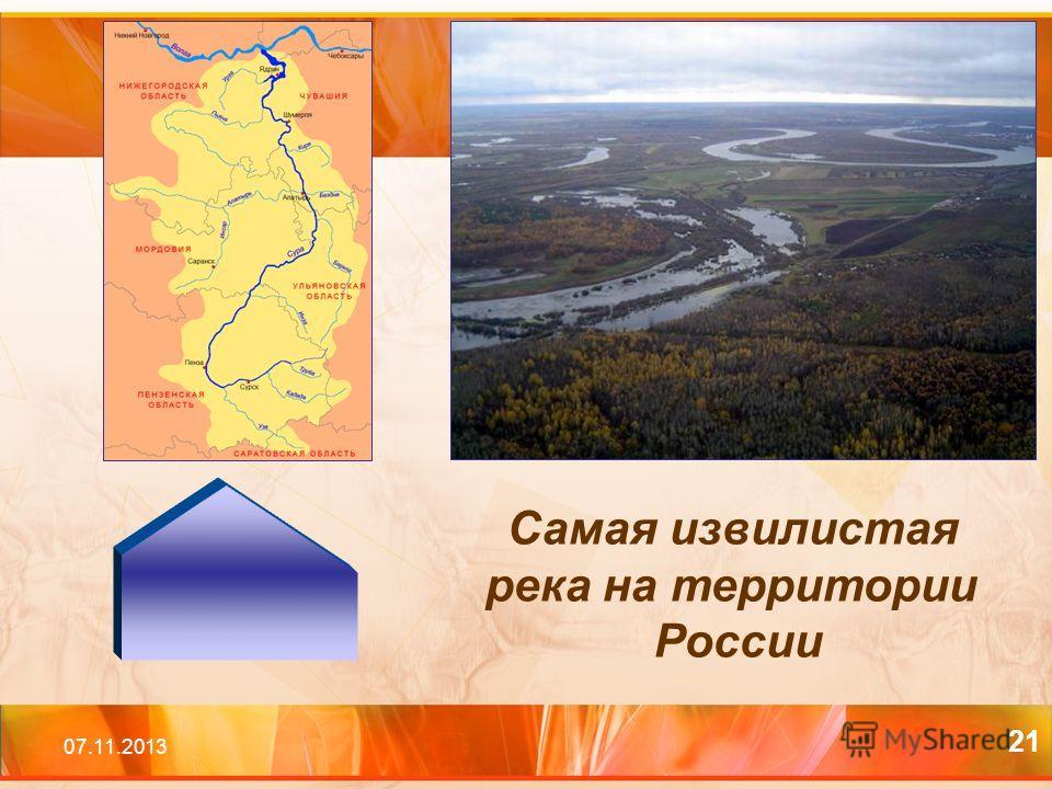 07.11.2013 21 Самая извилистая река на территории России