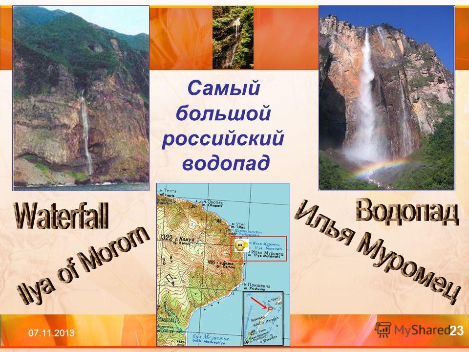 07.11.2013 23 Самый большой российский водопад