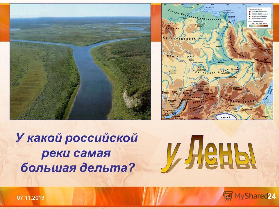 07.11.2013 24 У какой российской реки самая большая дельта?