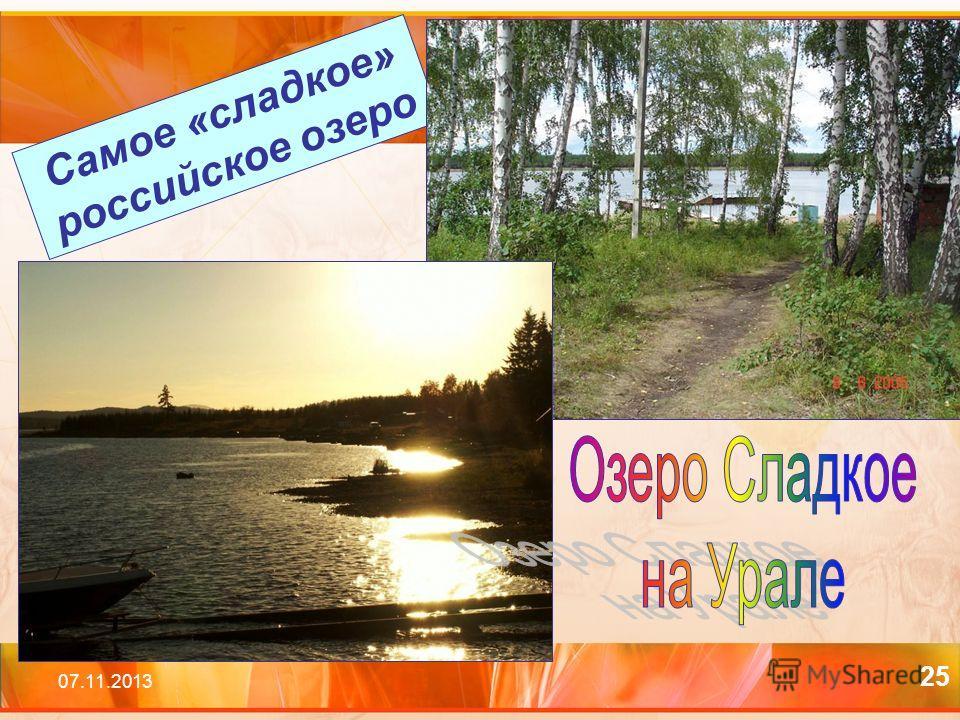 07.11.2013 25 Самое «сладкое» российское озеро