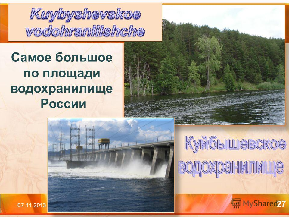07.11.2013 27 Cамое большое по площади водохранилище России