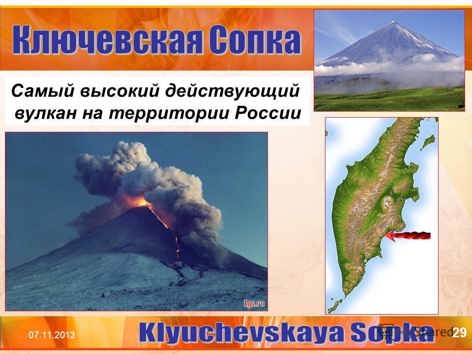 07.11.2013 29 Самый высокий действующий вулкан на территории России