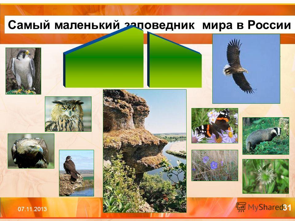 07.11.2013 31 Самый маленький заповедник мира в России