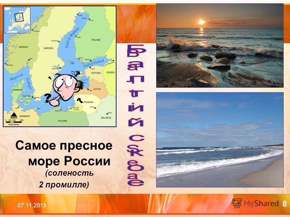 07.11.2013 8 Самое пресное море России (соленость 2 промилле)