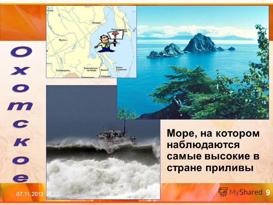 07.11.2013 9 Море, на котором наблюдаются самые высокие в стране приливы