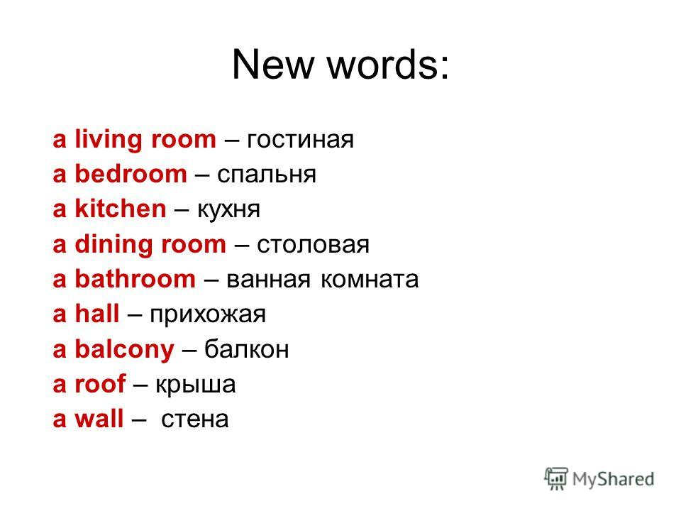 New words: a living room – гостиная a bedroom – спальня a kitchen – кухня a dining room – столовая a bathroom – ванная комната a hall – прихожая a balcony – балкон a roof – крыша a wall – стена