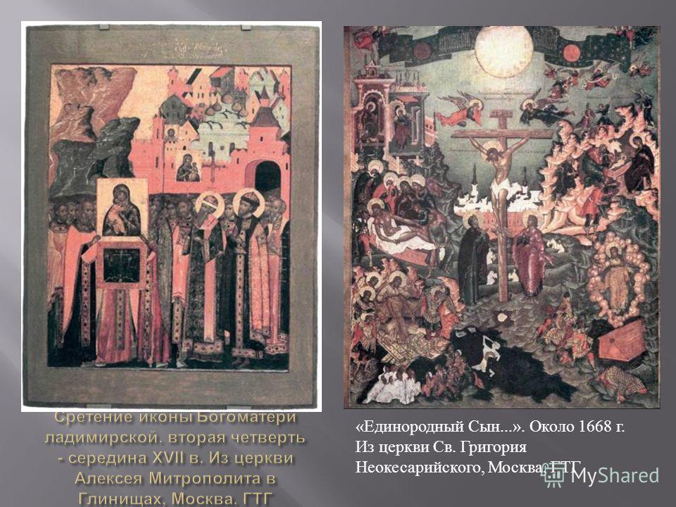 « Единородный Сын...». Около 1668 г. Из церкви Св. Григория Неокесарийского, Москва, ГТГ