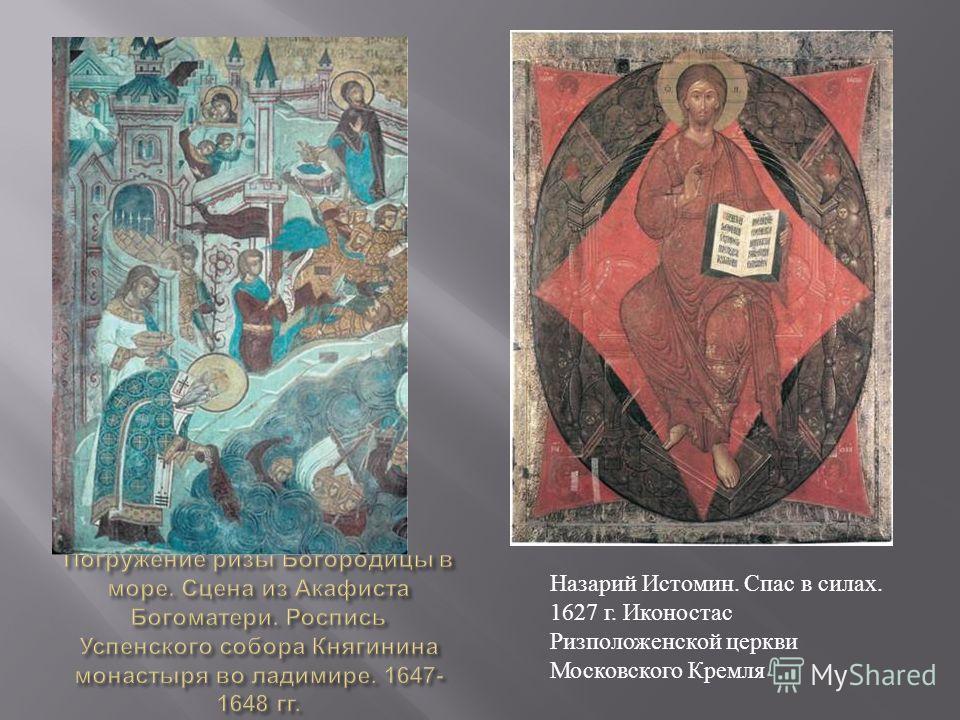 Назарий Истомин. Спас в силах. 1627 г. Иконостас Ризположенской церкви Московского Кремля