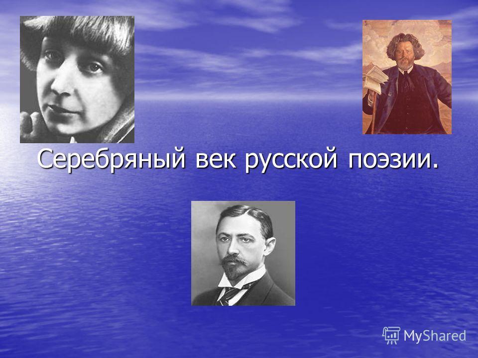 Серебряный век русской поэзии.
