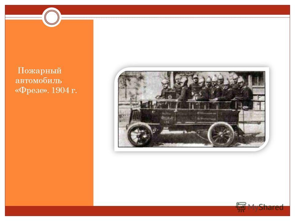 1899 год. Первый российский автомобиль Яковлева и Фрезе в Нижнем Новгороде.