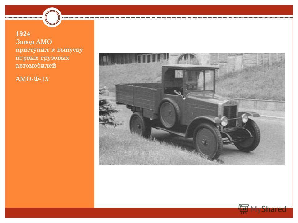 1909 Началось мелкосерийное производство отечественных автомобилей Руссо- Балт на Русско- Балтийском вагоноремонтном заводе в г.Риге