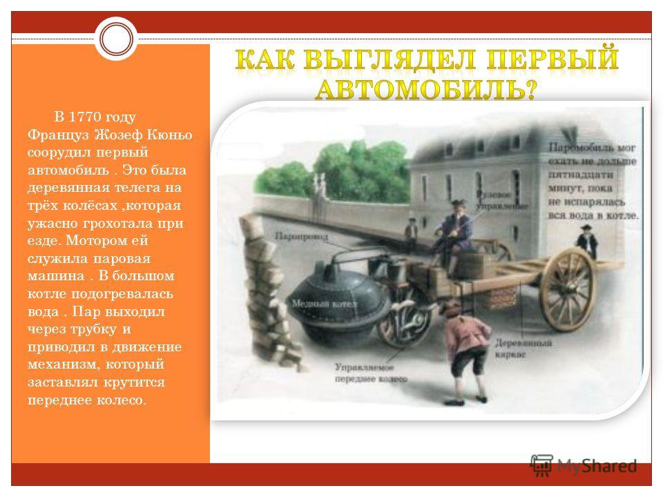 Автомашины правильнее называть автомобилями. Слово «автомобиль» греческого происхождения, и означает оно «самодвижущийся предмет». То есть автомобиль – это средство передвижения, у которого есть свой собственный двигатель. До того, как появились авто