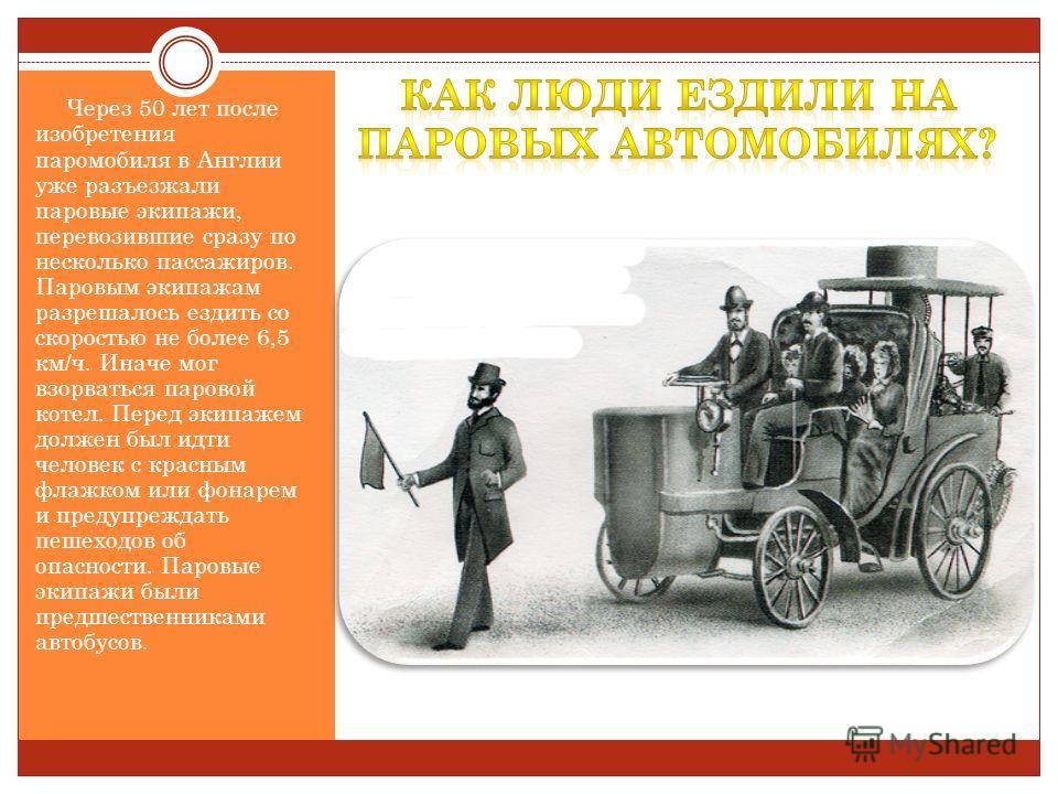 В 1770 году Француз Жозеф Кюньо соорудил первый автомобиль. Это была деревянная телега на трёх колёсах,которая ужасно грохотала при езде. Мотором ей служила паровая машина. В большом котле подогревалась вода. Пар выходил через трубку и приводил в дви