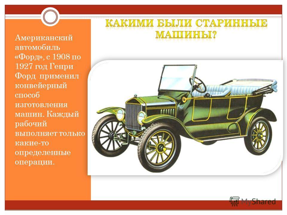 Прошло более ста лет, прежде чем паромобили превратились в настоящие автомобили с моторами. Над этим поработали изобретатели из многих стран. Первые мотоколяски были похожи на кареты. В 1895 году Карл Бенц, известный немецкий автостроитель, создал «в