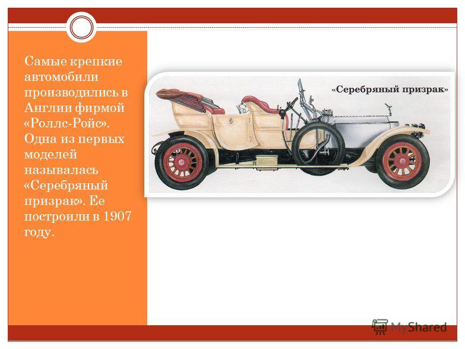Американский автомобиль «Форд», с 1908 по 1927 год Генри Форд применил конвейерный способ изготовления машин. Каждый рабочий выполняет только какие-то определенные операции.