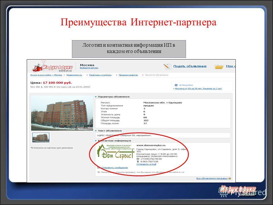 Логотип и контактная информация ИП в каждом его объявлении