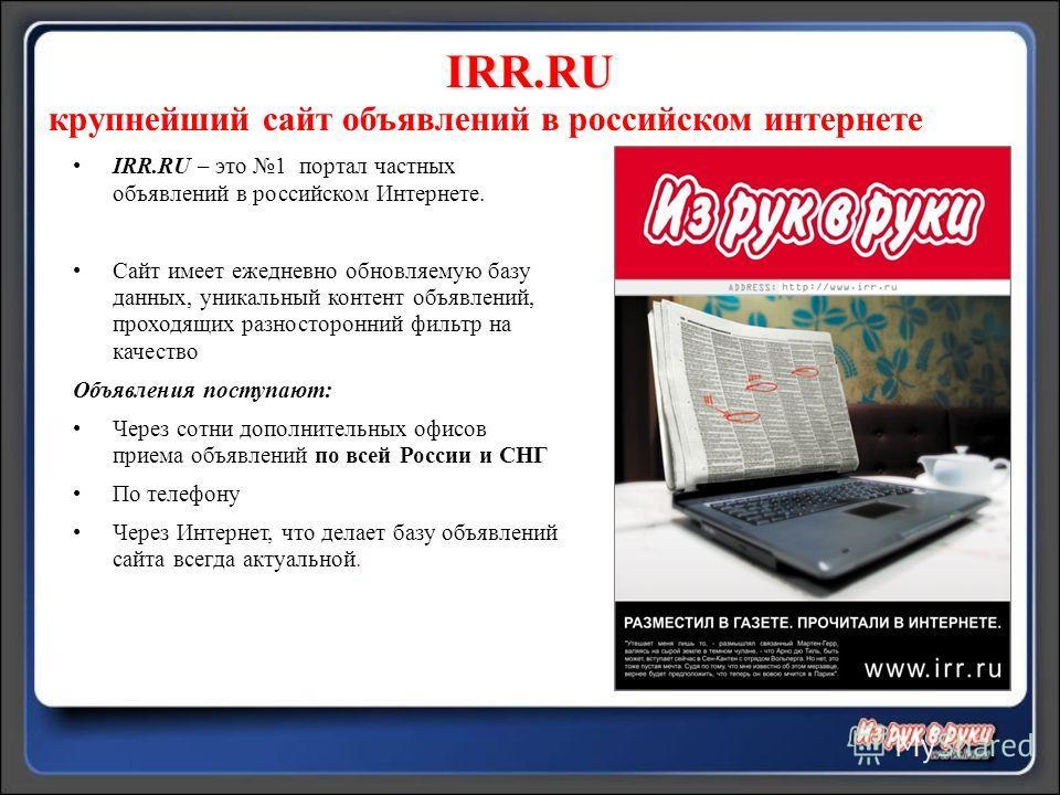 IRR.RU крупнейший сайт объявлений в российском интернете IRR.RU – это 1 портал частных объявлений в российском Интернете. Сайт имеет ежедневно обновляемую базу данных, уникальный контент объявлений, проходящих разносторонний фильтр на качество Объявл