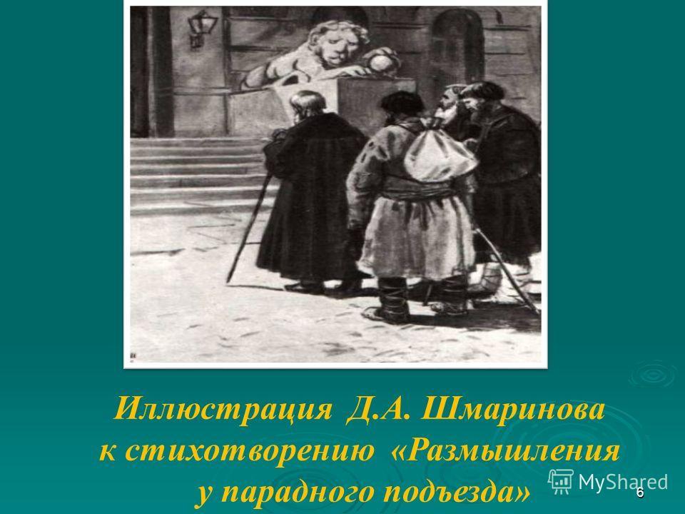 Иллюстрация Д.А. Шмаринова к стихотворению «Размышления у парадного подъезда» 6