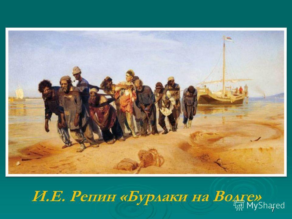 И.Е. Репин «Бурлаки на Волге» 7