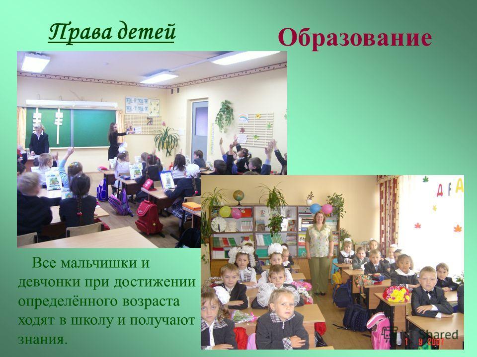 Права детей Образование Все мальчишки и девчонки при достижении определённого возраста ходят в школу и получают знания.