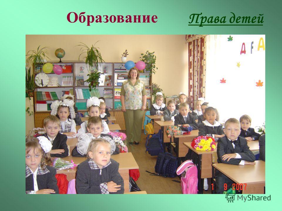 Права детей Образование