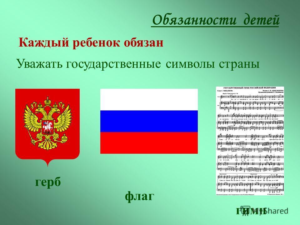 Уважать государственные символы страны Обязанности детей Каждый ребенок обязан герб флаг гимн