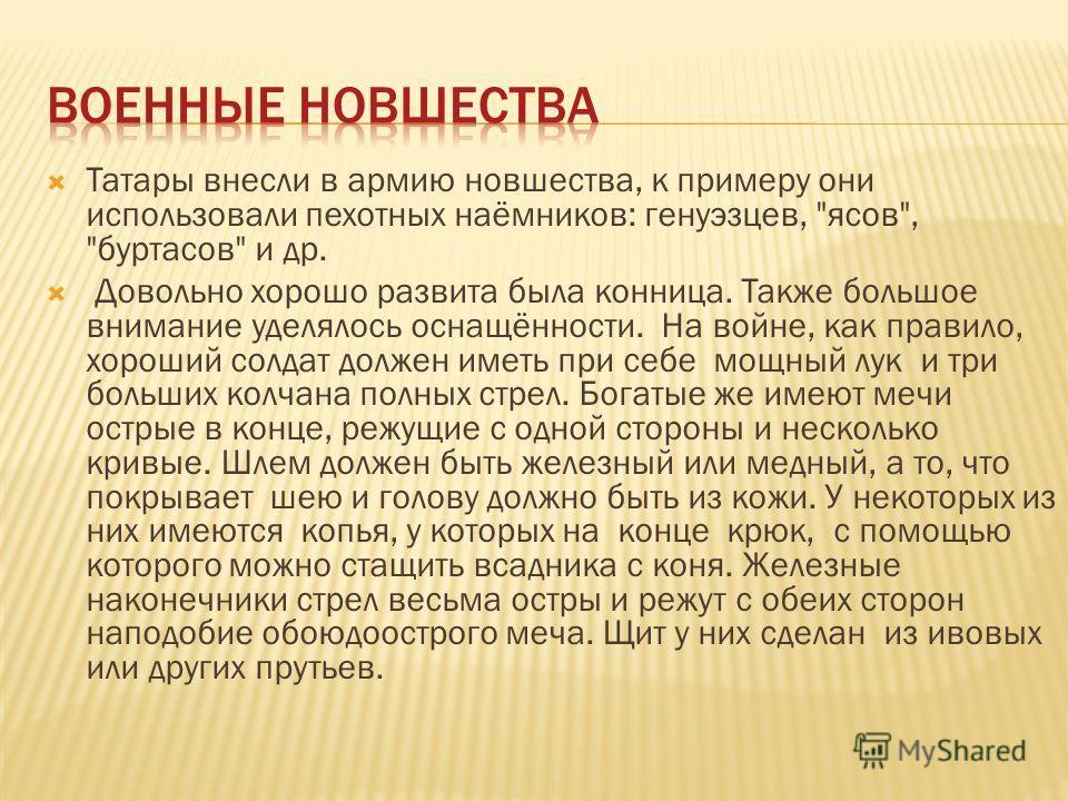 Татары внесли в армию новшества, к примеру они использовали пехотных наёмников: генуэзцев,