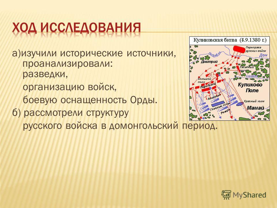 а)изучили исторические источники, проанализировали: уровень разведки, организацию войск, боевую оснащенность Орды. б) рассмотрели структуру русского войска в домонгольский период.