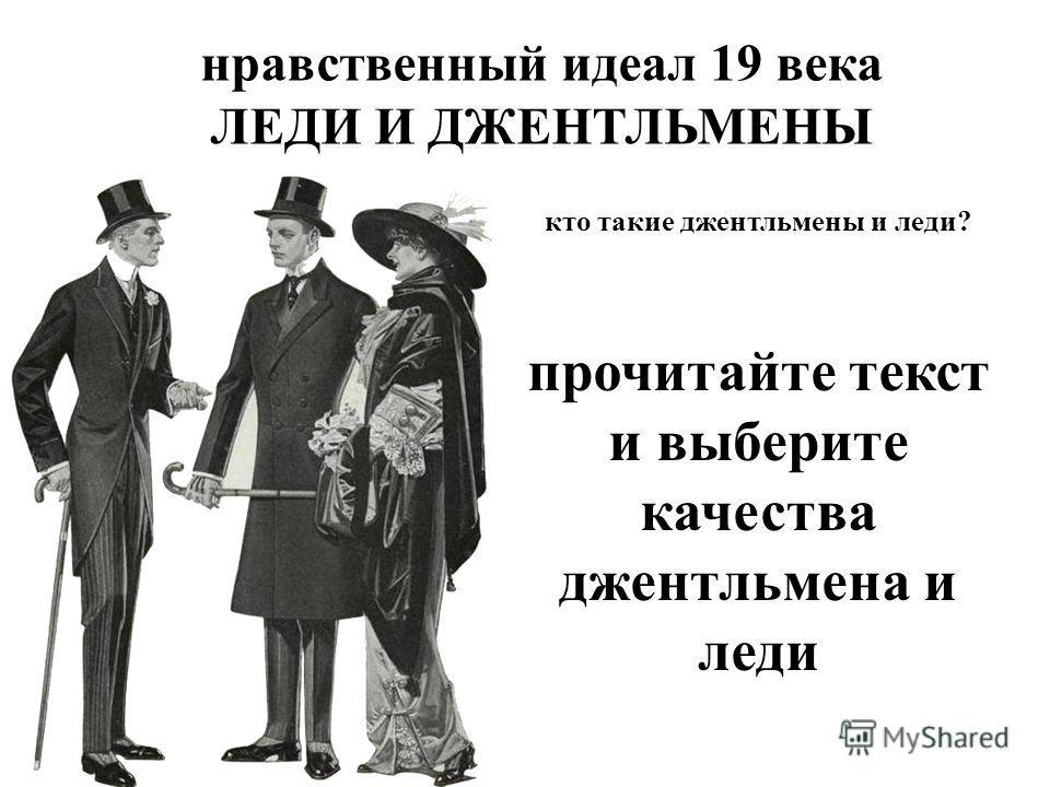 нравственный идеал 19 века ЛЕДИ И ДЖЕНТЛЬМЕНЫ кто такие джентльмены и леди? прочитайте текст и выберите качества джентльмена и леди