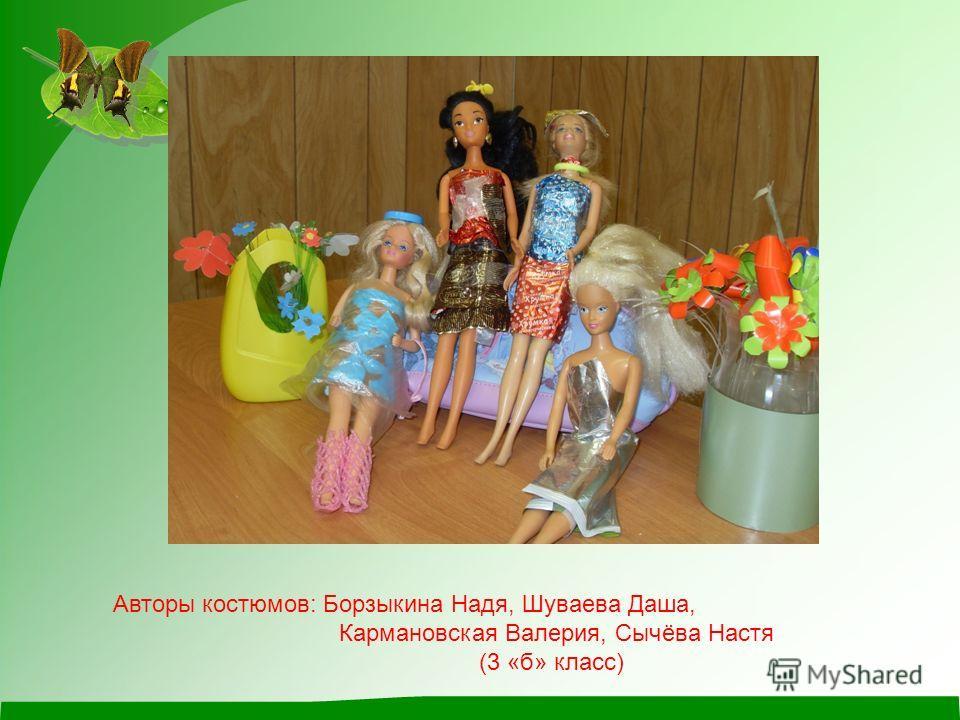 Авторы костюмов: Борзыкина Надя, Шуваева Даша, Кармановская Валерия, Сычёва Настя (3 «б» класс)