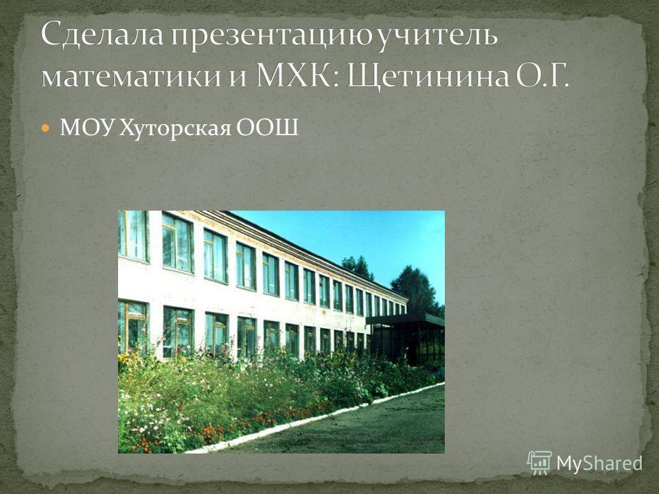 МОУ Хуторская ООШ
