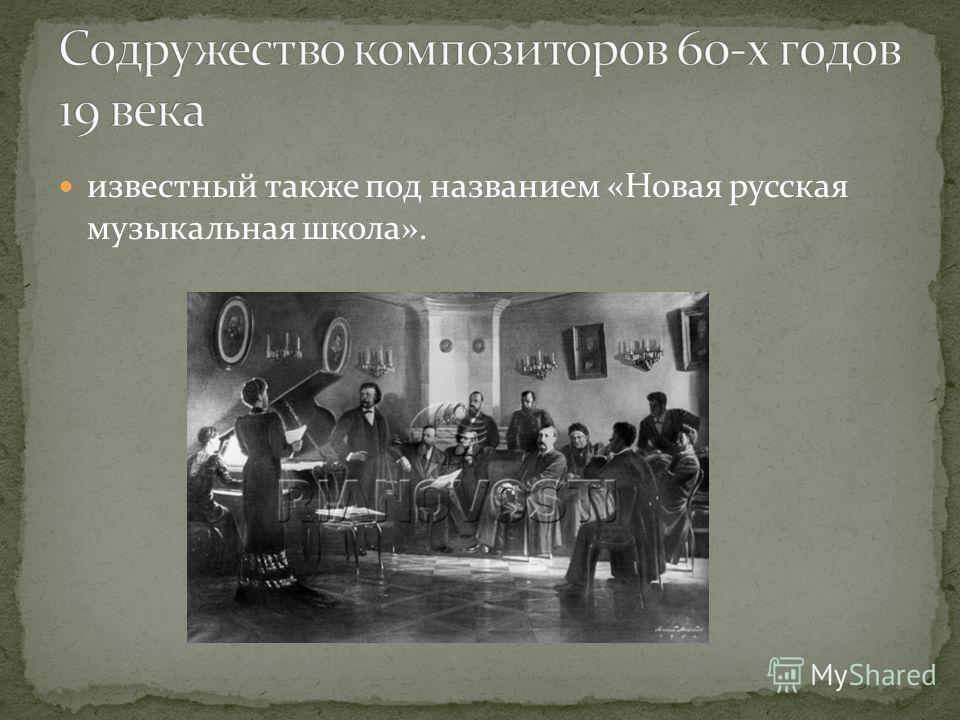 известный также под названием «Новая русская музыкальная школа».