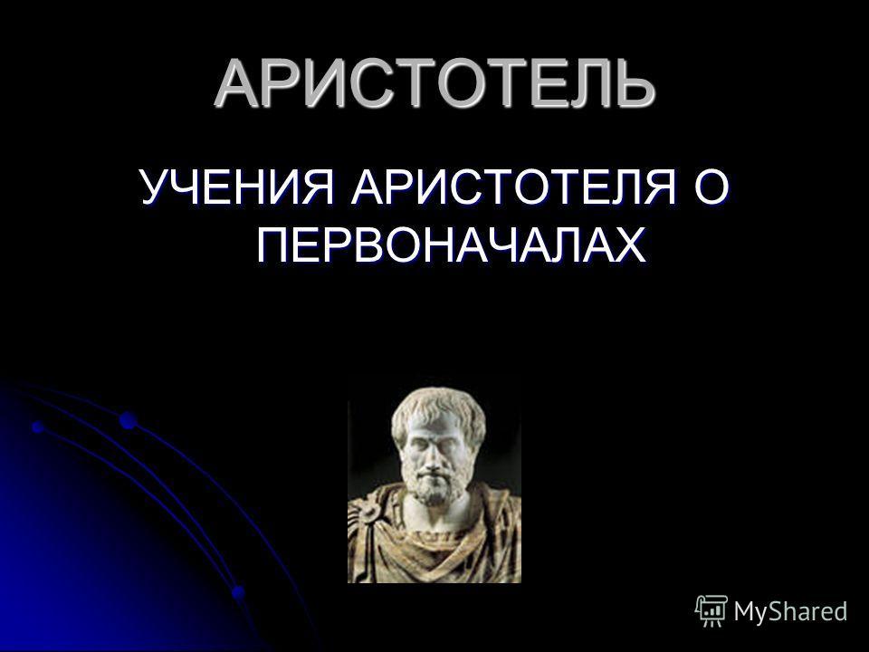 АРИСТОТЕЛЬ Сочинения Аристотеля сохранились, можно сказать, чудом. После смерти философа они перешли к Теофрасту, а затем к его ученику Нолею. До 1 в. н. э. они пролежали в подземном книгохранилище, предоставленные «грызущей критике мышей», а затем п