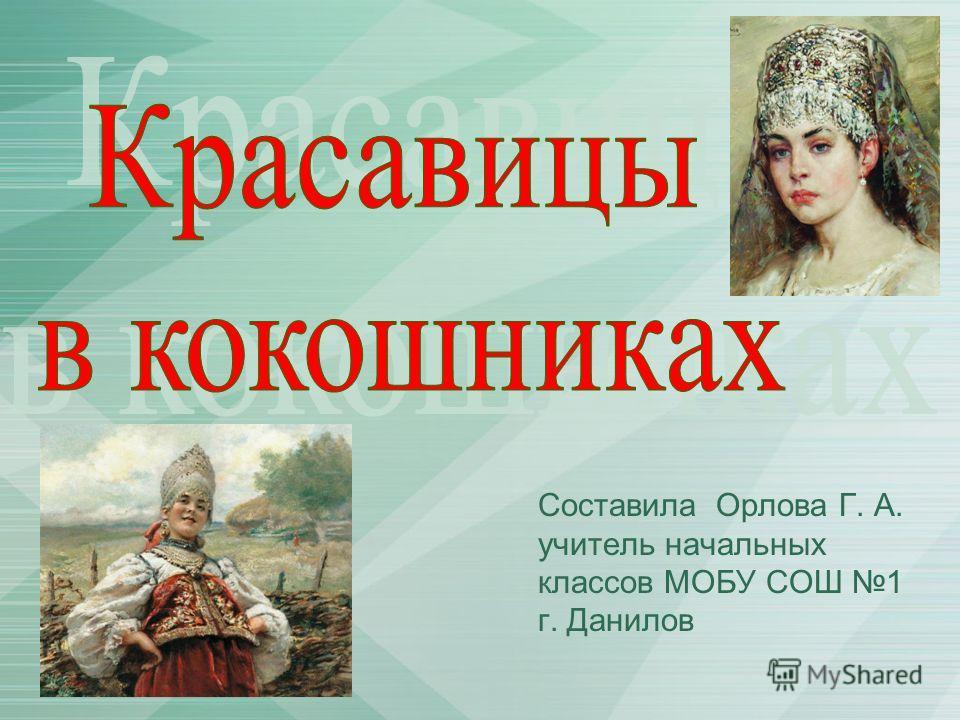Составила Орлова Г. А. учитель начальных классов МОБУ СОШ 1 г. Данилов