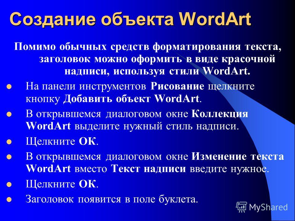 Создание объекта WordArt Помимо обычных средств форматирования текста, заголовок можно оформить в виде красочной надписи, используя стили WordArt. На панели инструментов Рисование щелкните кнопку Добавить объект WordArt. В открывшемся диалоговом окне