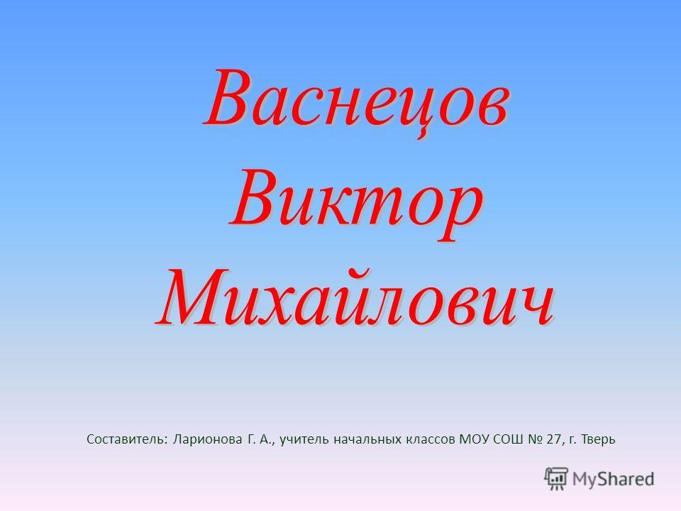 Составитель: Ларионова Г. А., учитель начальных классов МОУ СОШ 27, г. Тверь