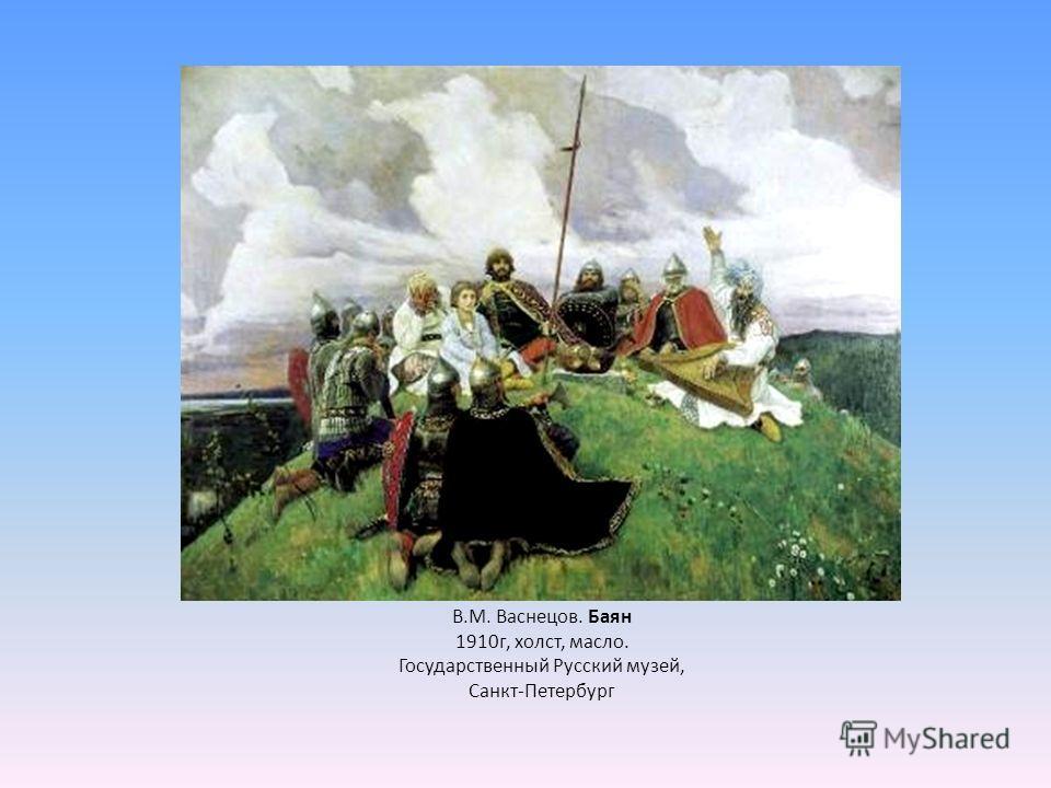 В.М. Васнецов. Баян 1910г, холст, масло. Государственный Русский музей, Санкт-Петербург
