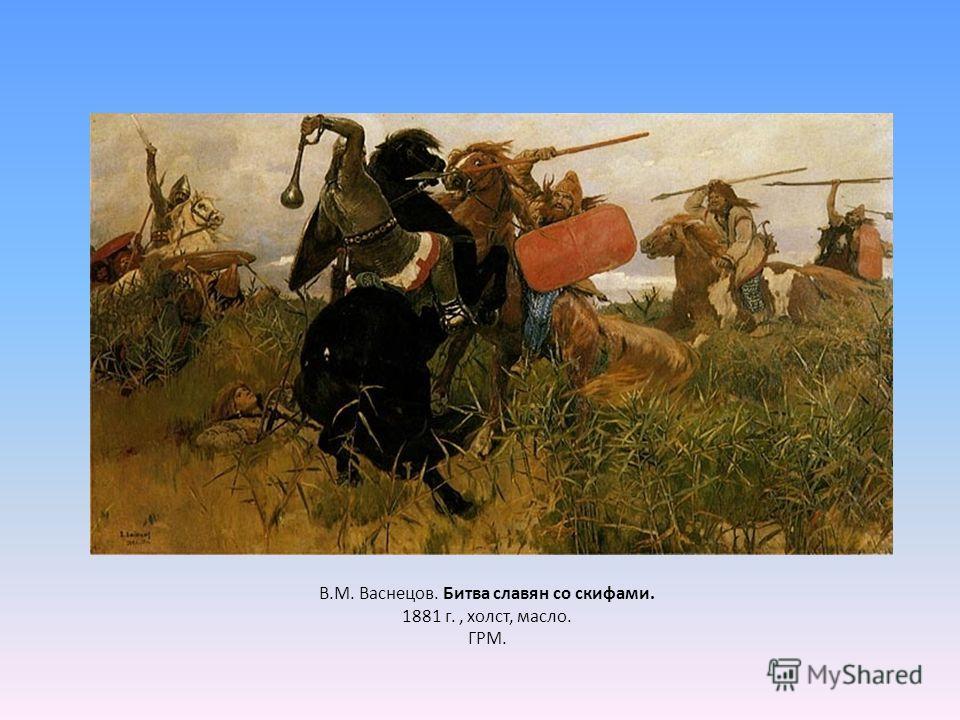 В.М. Васнецов. Битва славян со скифами. 1881 г., холст, масло. ГРМ.
