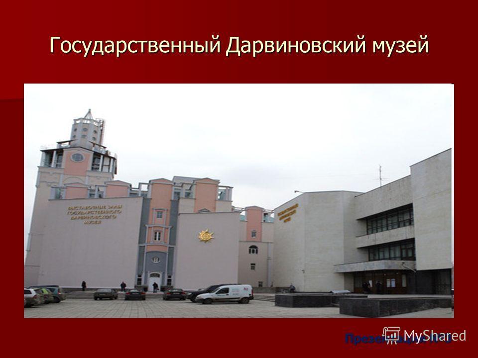 Государственный Дарвиновский музей Презентация 3