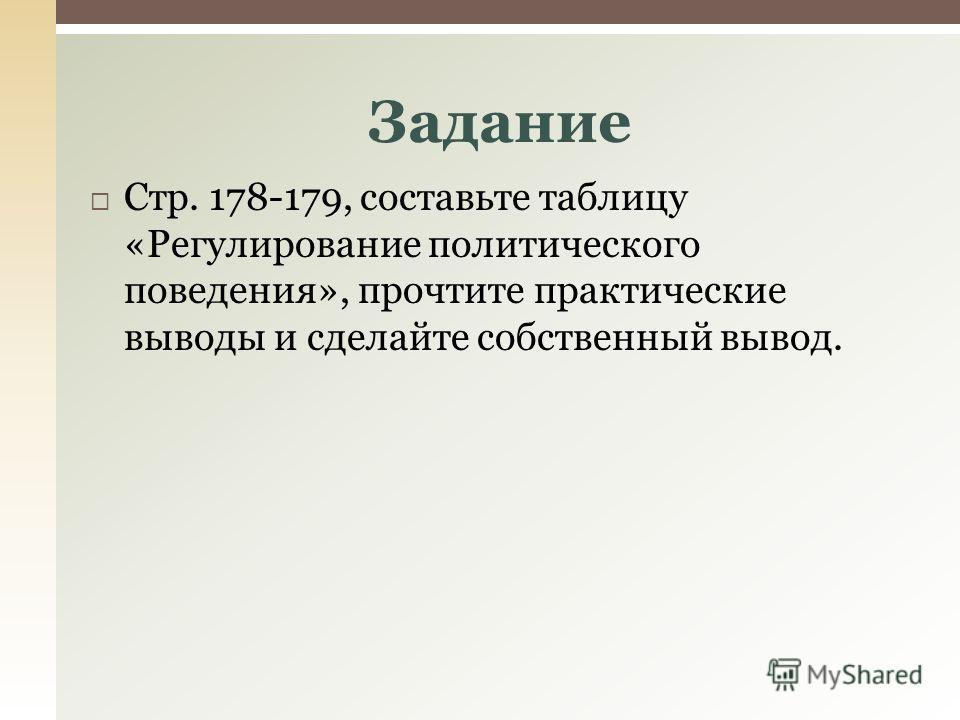Стр. 178-179, составьте таблицу «Регулирование политического поведения», прочтите практические выводы и сделайте собственный вывод. Задание