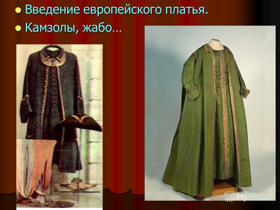 Введение европейского платья. Введение европейского платья. Камзолы, жабо… Камзолы, жабо…