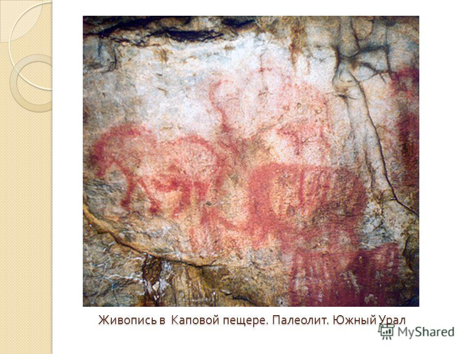 Живопись в Каповой пещере. Палеолит. Южный Урал