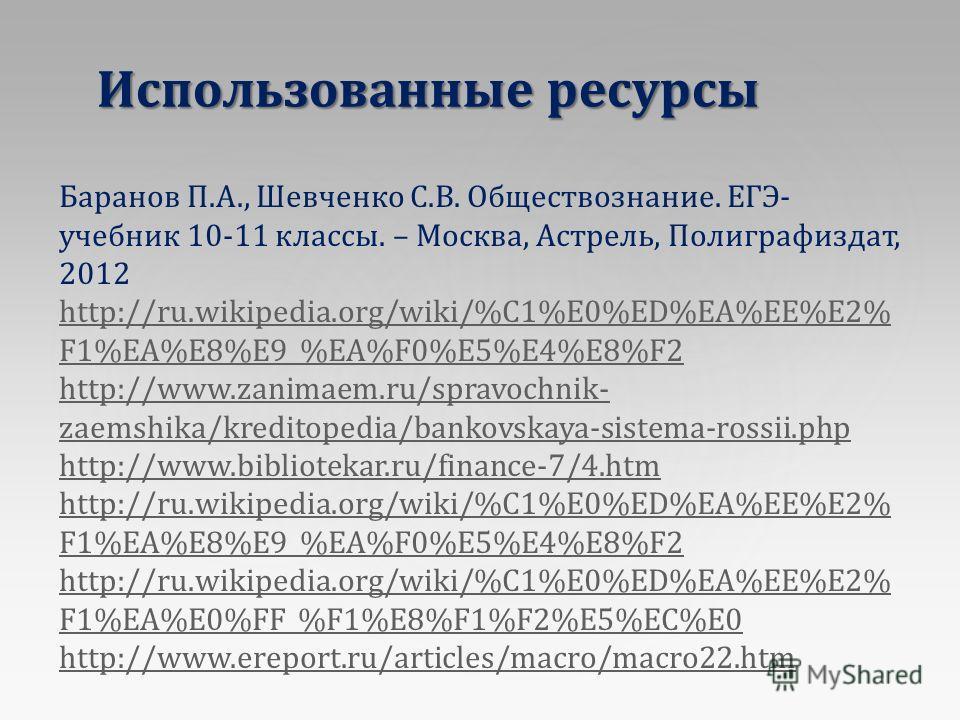 Использованные ресурсы Баранов П.А., Шевченко С.В. Обществознание. ЕГЭ- учебник 10-11 классы. – Москва, Астрель, Полиграфиздат, 2012 http://ru.wikipedia.org/wiki/%C1%E0%ED%EA%EE%E2% F1%EA%E8%E9_%EA%F0%E5%E4%E8%F2 http://www.zanimaem.ru/spravochnik- z