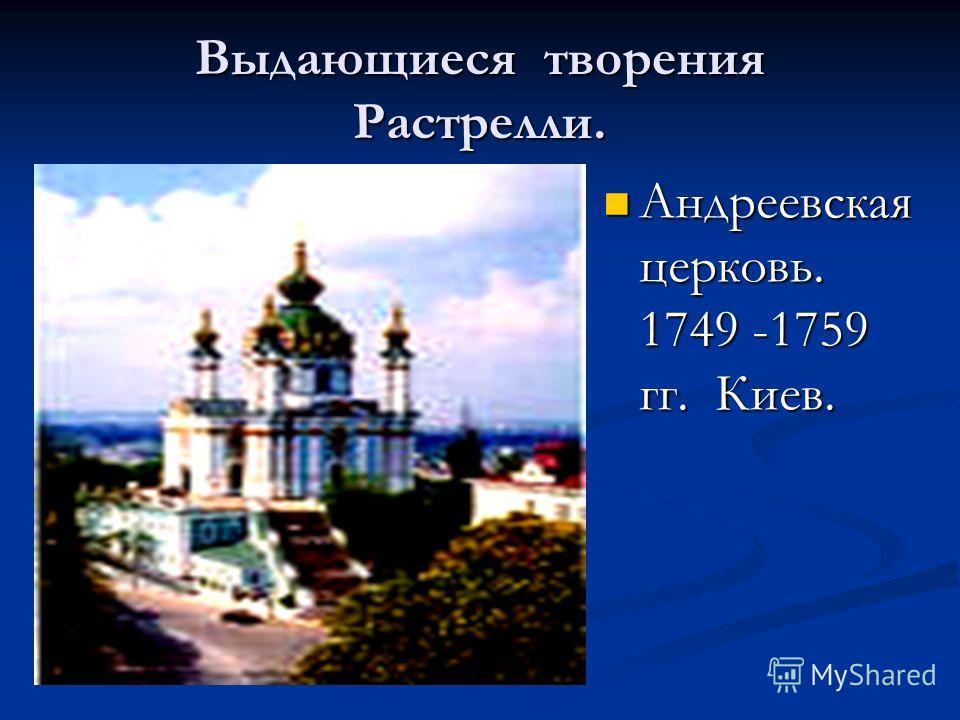 Выдающиеся творения Растрелли. Андреевская церковь. 1749 -1759 гг. Киев.